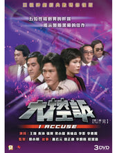 Load image into Gallery viewer, I ACCUSE 大控訴 1980 PART 2 ATV (3DVD end) (NON ENGLISH SUB) REGION FREE