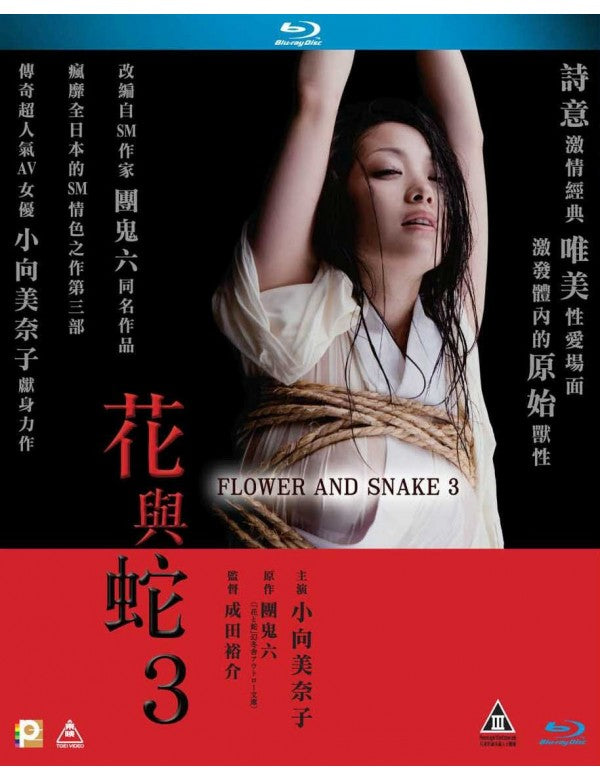Flower & Snake 3 花與蛇3 2011 (Japanese Movie) BLU-RAY with English Sub (Region A)