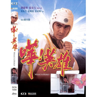 WHAT A HERO ! 嘩英雄 1992 (Hong Kong Movie) DVD ENGLISH SUB (REGION FREE)