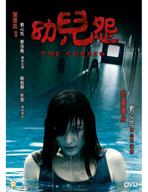 THE CURSED 幼兒怨 2018 (Hong Kong Movie) DVD ENGLISH SUBTITLES (REGION 3)