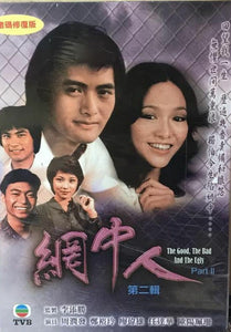 The Good, the Bad and the Ugly 網中人 Part 2 1979 TVB (8 DVD)Non English Sub (Region Free)