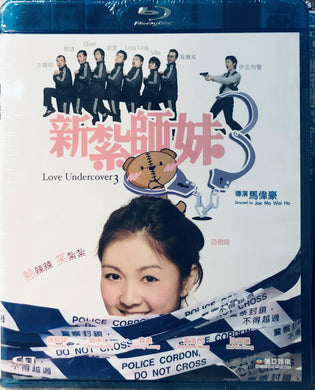Love Undercover 3 新紮師妺 2006 (Hong Kong Movie) (Hong Kong Movie) BLU-RAY with English Sub (Region Free)