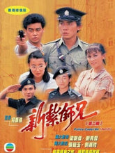 Load image into Gallery viewer, POLICE CADET新紮師兄 1 1984 TVB PART 2 (4DVD) (NON ENGLISH SUBTITLES) REGION FREE