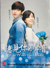 Load image into Gallery viewer, I CAN HEAR YOUR VOICE 2013 (Korean Drama) DVD 1-16 EPISODES ENGLISH SUBTITLES (REGION FREE)