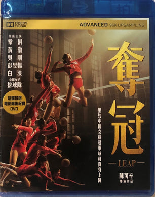 Leap 奪冠 2020 (Mandarin Movie) BLU-RAY & SPECIAL FEATURE DVD (CODE 3) with English Subtitles (Region A)
