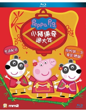 Peppa Celebrates Chinese New Year Blu-RAY with English Subtitles (Region A) 小豬佩奇過大年