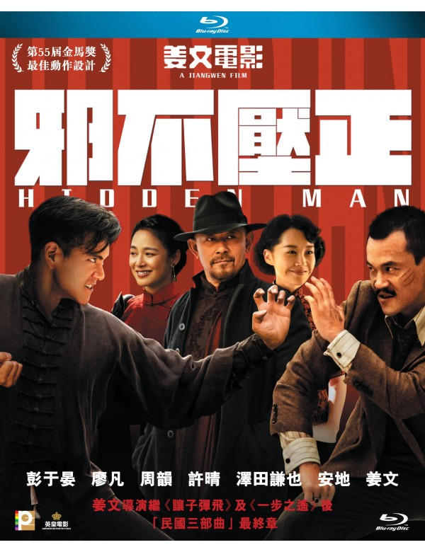 Hidden Man 邪不壓正 2018 (Mandarin Movie) BLU-RAY with English Sub (Region A)