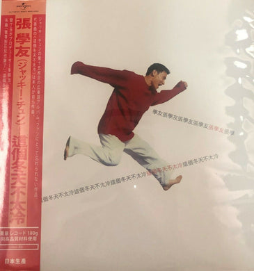 JACKY CHEUNG - 張學友 這個冬天不太冷 (VINYL) MADE IN JAPAN