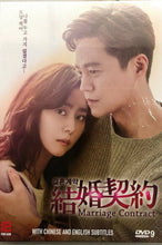 Load image into Gallery viewer, MARRIAGE CONTRACT 2016 (KOREAN DRAMA) DVD 1-16 EPISODES WITH ENGLISH SUBTITLES (ALL REGION) 結婚契約