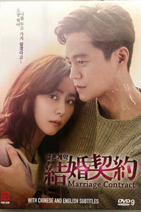 MARRIAGE CONTRACT 2016 (KOREAN DRAMA) DVD 1-16 EPISODES WITH ENGLISH SUBTITLES (ALL REGION) 結婚契約
