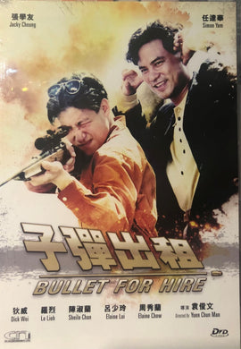 BULLET FOR HIRE 子彈出租 1991  (Hong Kong Movie) DVD ENGLISH SUBTITLES (REGION 3)
