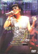 Load image into Gallery viewer, SUZAN - 蘇姍 真我.自我 演唱會 KARAOKE (DVD) REGION FREE