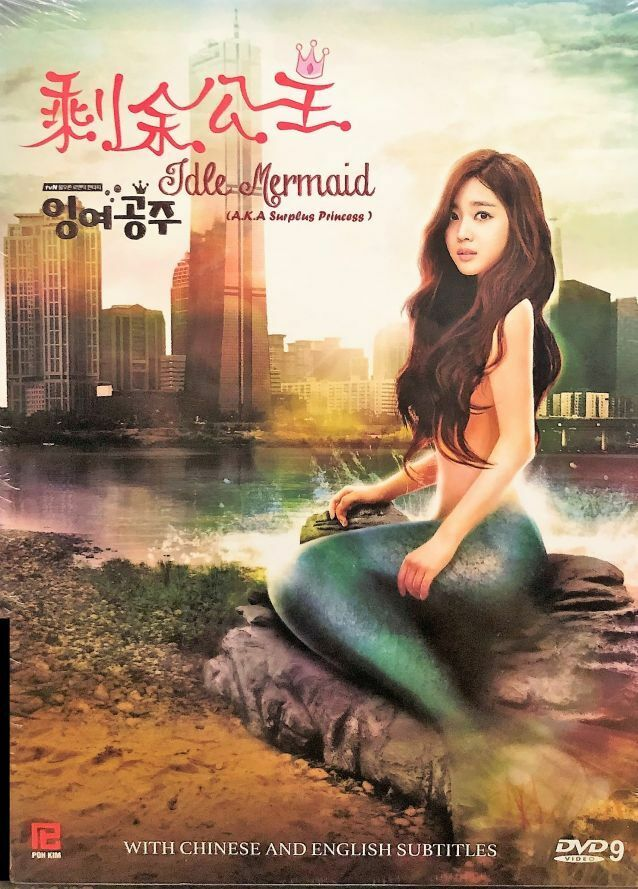 IDLE MERMAID aka SURPLUS PRINCESS (KOREAN DRAMA) 1-10 EPISODES ENGLISH SUBTITLES (REGION FREE)