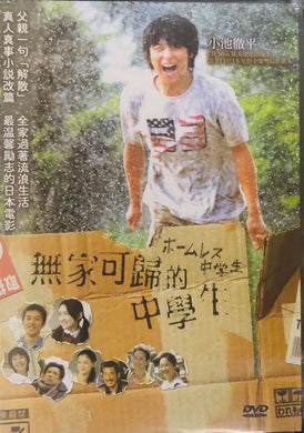 THE HOMELESS STUDENT 2009 (Japanese Movie) DVD ENGLISH SUBTITLES (REGION 3)