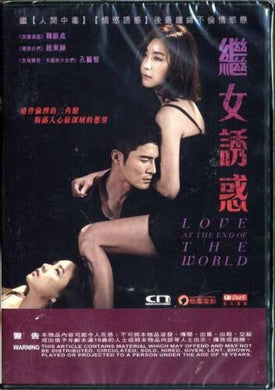 LOVE AT THE END OF THE WORLD 2015 (Korean Movie) DVD ENGLISH SUB (REGION 3)