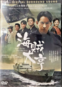 Fueled: The Man They Called Pirate 海賊大亨 2017 (Japanese Movie) DVD with English Subtitles (Region 3)
