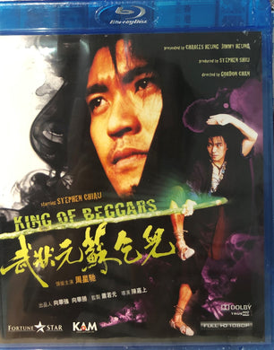 King of Beggars 武狀元蘇乞兒 1992  (Hong Kong Movie) BLU-RAY with English Subtitles (Region A)