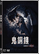 Load image into Gallery viewer, GHOST COINS 鬼銅錢 2014 (THAI MOVIE) DVD WITH ENGLISH SUBTITLES (REGION 3)