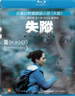 Missing 失蹤 2020 (Hong Kong Movie) BLU-RAY with English Subtitles (Region A)