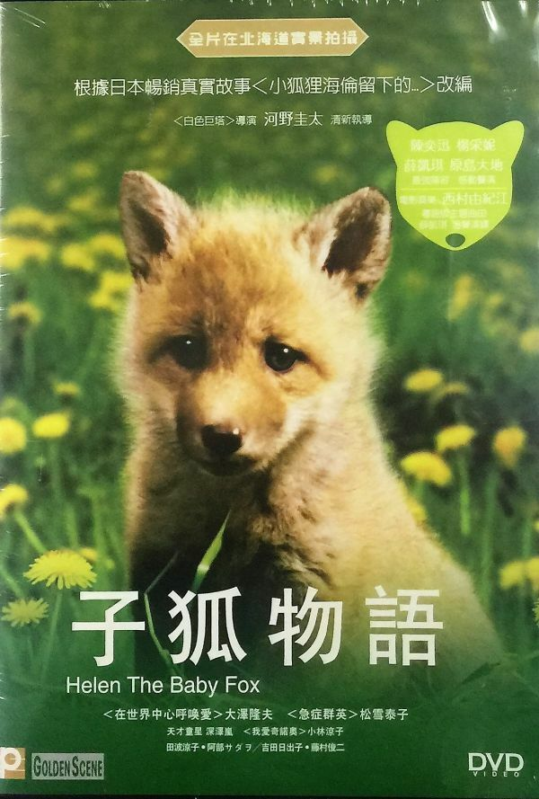 HELEN THE BABY FOX 子狐物語 2006 (JAPANESE MOVIE) DVD ENGLISH SUB (REGION 3)