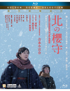 Sakura Guardian in The North 北之櫻 2018 (Japanese Movie) BLU-RAY with English Sub (Region A)