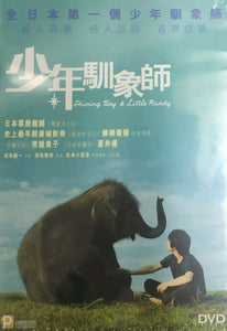 Shining Boy & Little Randy 2005 (Japanese Movie) DVD with English Subtitles (Region 3) 少年馴象師