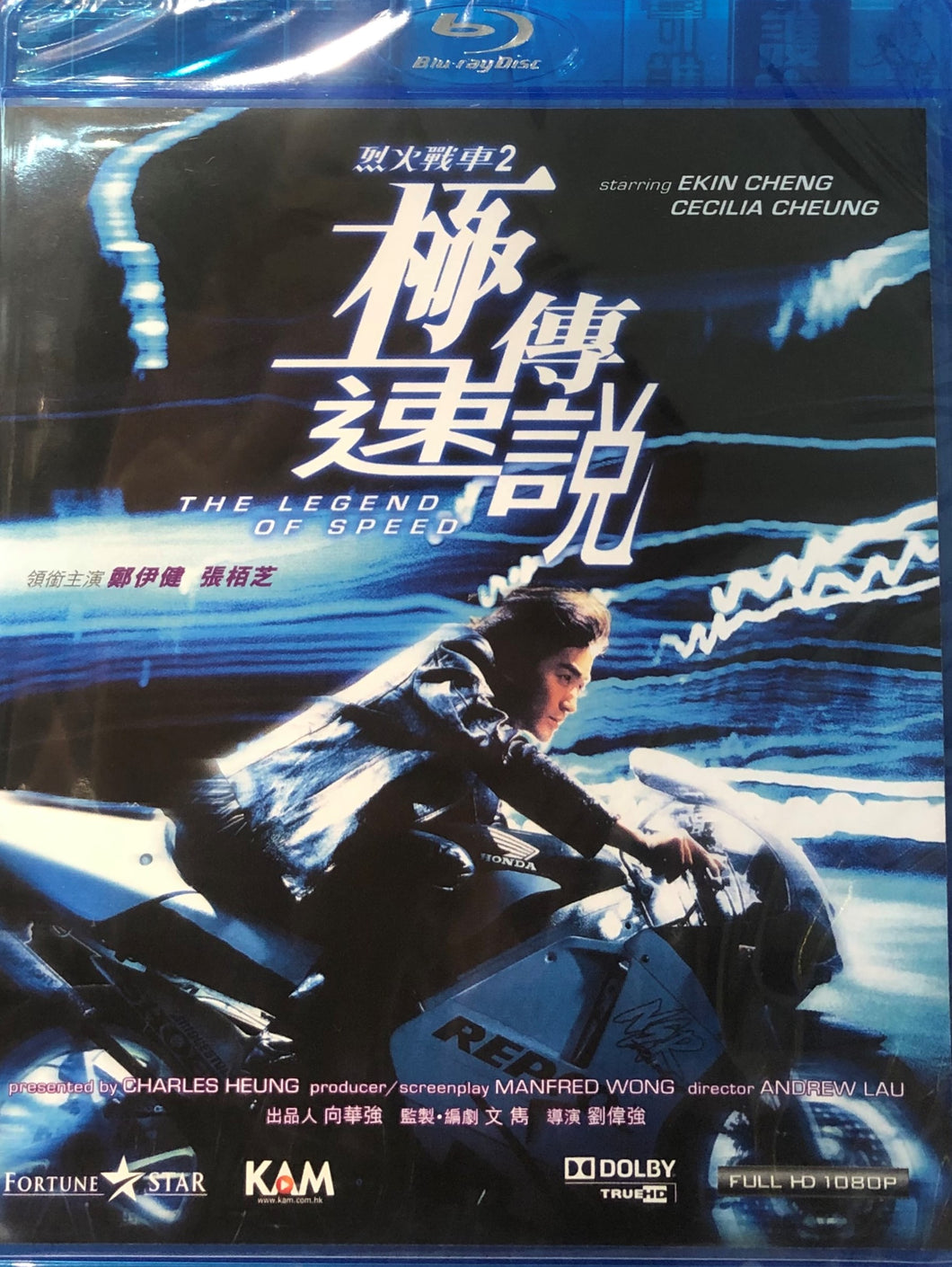 The Legend of Speed 烈火戰車2極速傳說 1999 (Hong Kong Movie) BLU-RAY with English Subtitles (Region A)