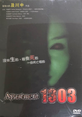 APARTMENT 1303 (Japanese Movie) DVD ENGLISH SUBTITLES (REGION 3)