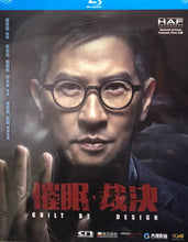 Load image into Gallery viewer, Guilt By Design 2019 (Hong Kong Movie) BLU-RAY with English Subtitles (Region Free) 催眠裁決