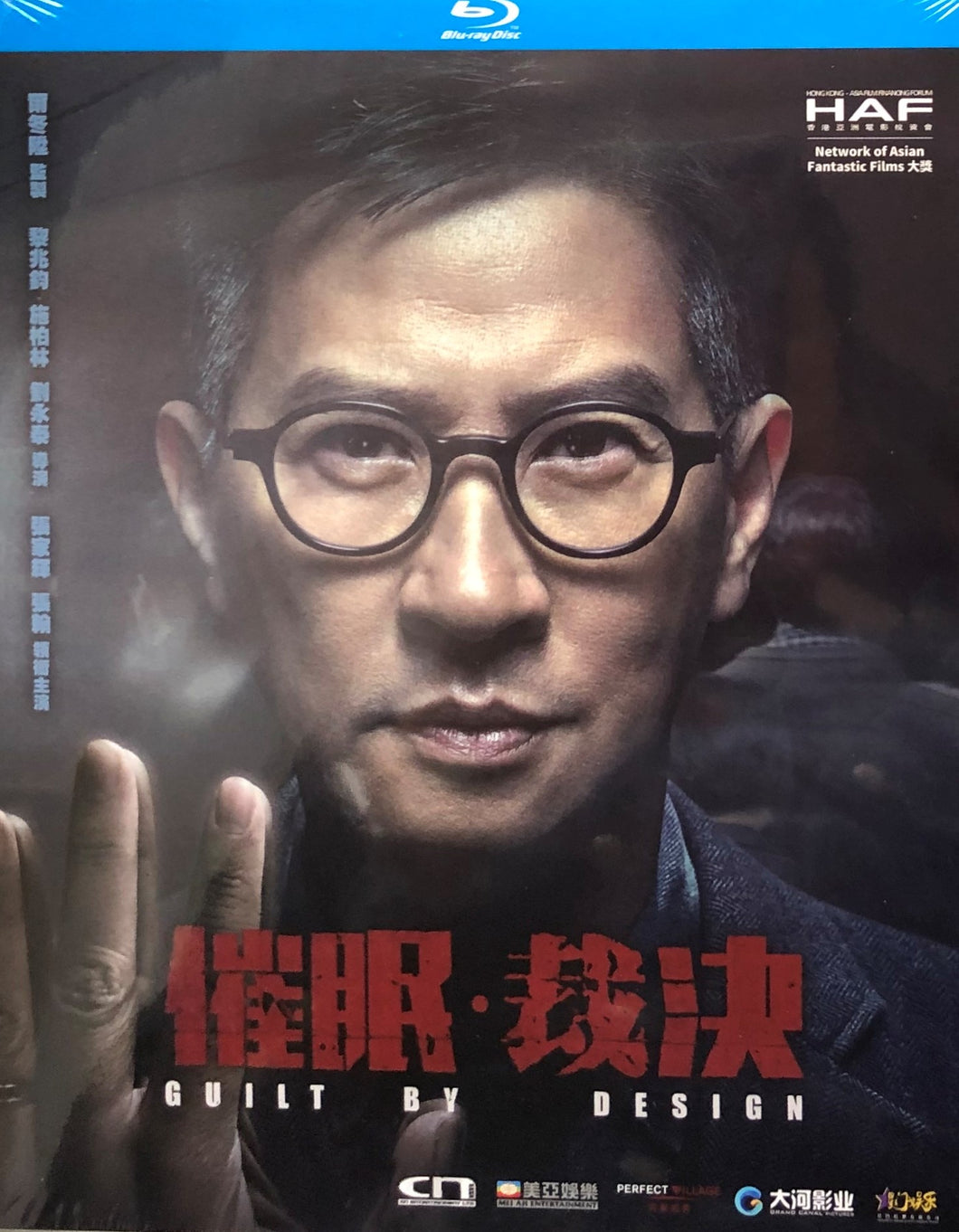 Guilt By Design 2019 (Hong Kong Movie) BLU-RAY with English Subtitles (Region Free) 催眠裁決