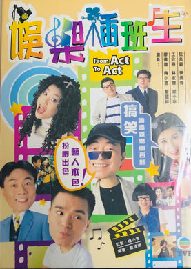 FROM ACT TO ACT 娛樂插班生 1995 TVB (5DVD) ENGLISH SUBTITLES (REGION FREE)