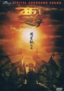 Journey To The West : Conquering The Demons 2013 (Hong Kong) DVD with English Subtitles (Region 3)