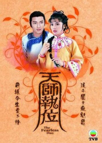 THE FEARLESS DUO 天師執位 1984 TVB DVD (1-20 end) WITH ENGLISH SUBTITLES ALL REGION