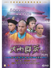 Load image into Gallery viewer, DYNASTY 大內群英 1980 ATV PART 3 (31-45) 4DVD SET (NON ENG SUB) REGION FREE
