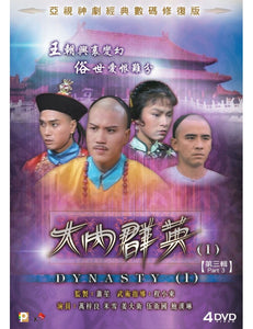 DYNASTY 大內群英 1980 ATV PART 3 (31-45) 4DVD SET (NON ENG SUB) REGION FREE