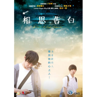 SAIMON & TADA TAKASHI 相思告白 2018 (Japanese Movie) DVD ENGLISH SUB (REGION 3)