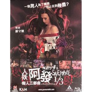 Nights of a Shemale 人妖阿發 : 痴人三部曲 2020 (Hong Kong Movie) BLU-RAY with English Sub (Region Free)