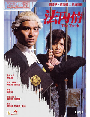 THE TRUTH 法內情 1988 (Hong Kong Movie) DVD ENGLISH SUBTITLES (REGION 3)