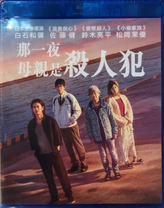 One Night 那一夜: 母親是殺人犯 2019  (Japanese Movie) BLU-RAY with English Subtitles (Region A)
