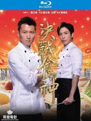 Cook Up A Storm 決戰食神 2017 (Hong Kong Movie) BLU-RAY with English Sub (Region A)