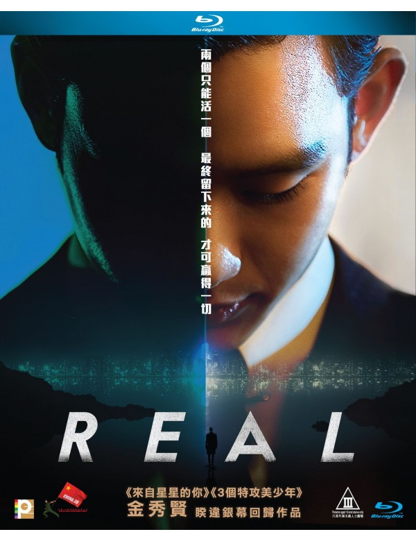 Real 2017 Korean Movie (BLU-RAY) with English Subtitles (Region A)