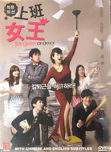 THE QUEEN OF OFFICE 2013 KOREAN TV (1-17 end) DVD ENGLISH SUB (REGION FREE)