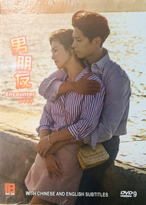 ENCOUNTER 男朋友 2020  (KOREAN DRAMA) 1-16 EPISODES ENGLISH SUBTITLES (REGION FREE)