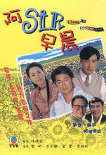 Load image into Gallery viewer, CLASS OF DISTINCTION 阿SIR早晨 1994 TVB (4DVD) NON ENGLISH SUB (REGION FREE)