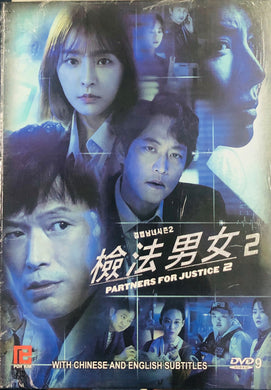 PARTNERS FOR JUSTICE 2020 VOL 2 KOREAN TV (1-32) DVD ENGLISH SUBTITLES (REGION FREE)