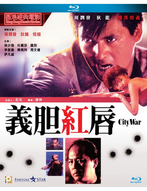 City War 義胆紅唇 1988 (Hong Kong Movie) BLU-RAY with English Sub (Region A)