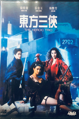 THE HEROIC TRIO東方三俠 1993 (Hong Kong Movie) DVD ENGLISH SUBTITLES (REGION 3)
