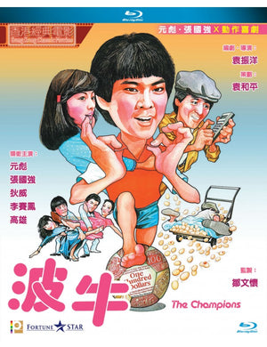 The Champions 波牛 1983 (Hong Kong Movie) BLU-RAY with English Subtitles (Region A)