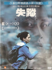 MISSING 2019 (HONG KONG MOVIE) DVD WITH ENGLISH SUBTITLES (REGION 3)