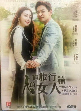 WOMAN WITH A SUITCASE 2017 DVD KOREAN TV (1-16) ENGLISH SUBTITLES (REGION FREE)